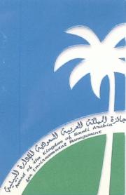 File:SaudiArabiaAward.jpg