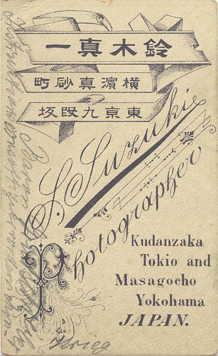 Image of Suzuki Shin'ichi from Wikidata