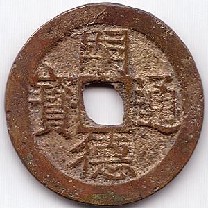 Tự Đức Thông Bảo Historical currency