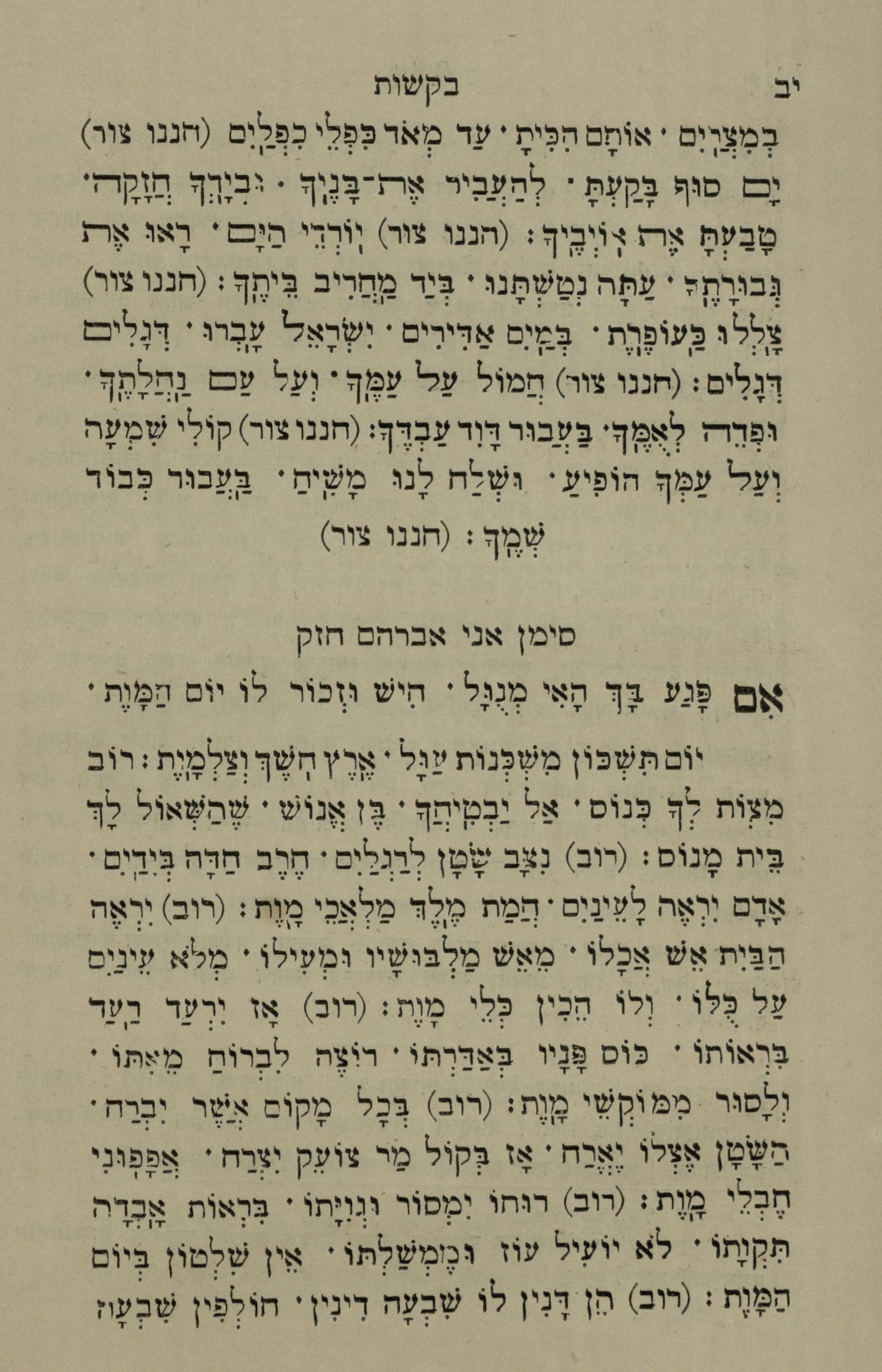 File:The National Library of Israel - The Daily Prayers