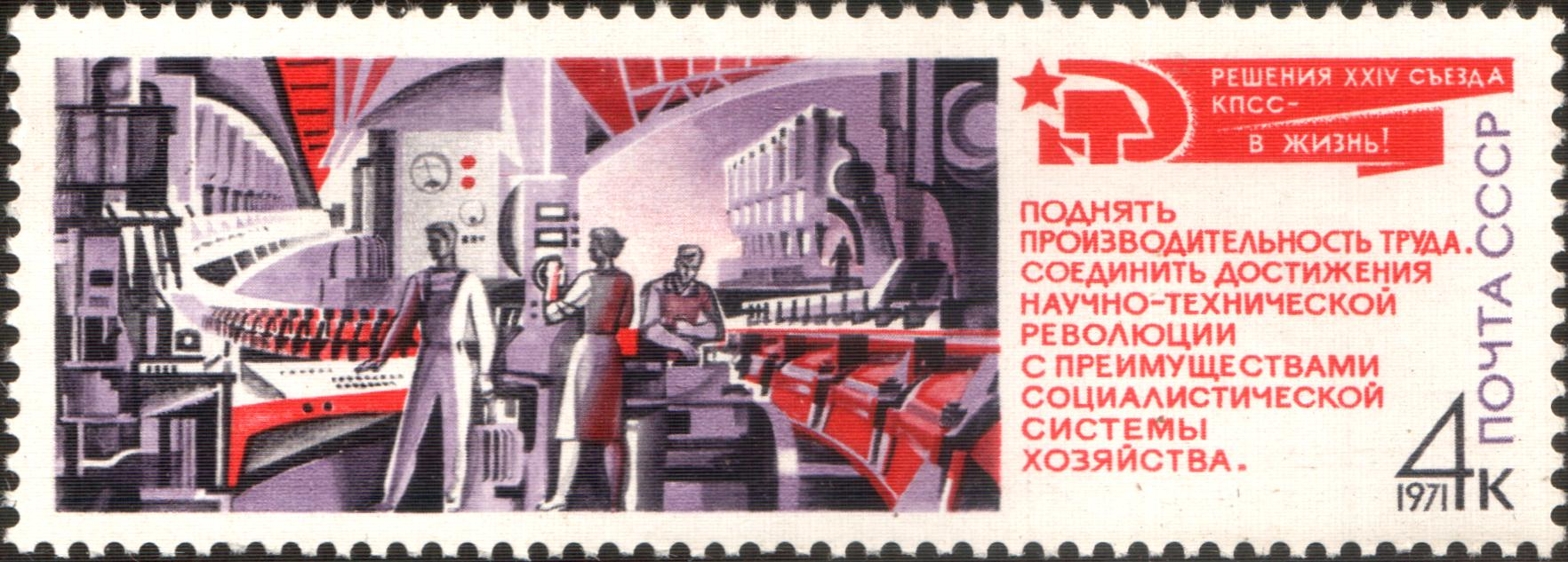 FileThe Soviet Union 1971 CPA 4050 Stamp Mechanical Engineering Plant Increased Productivity