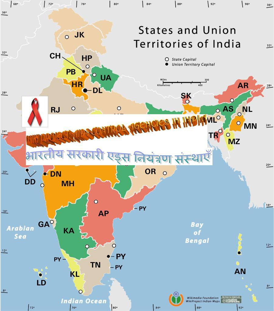 Submissions/WikiProject: AIDS Control Agencies In India
