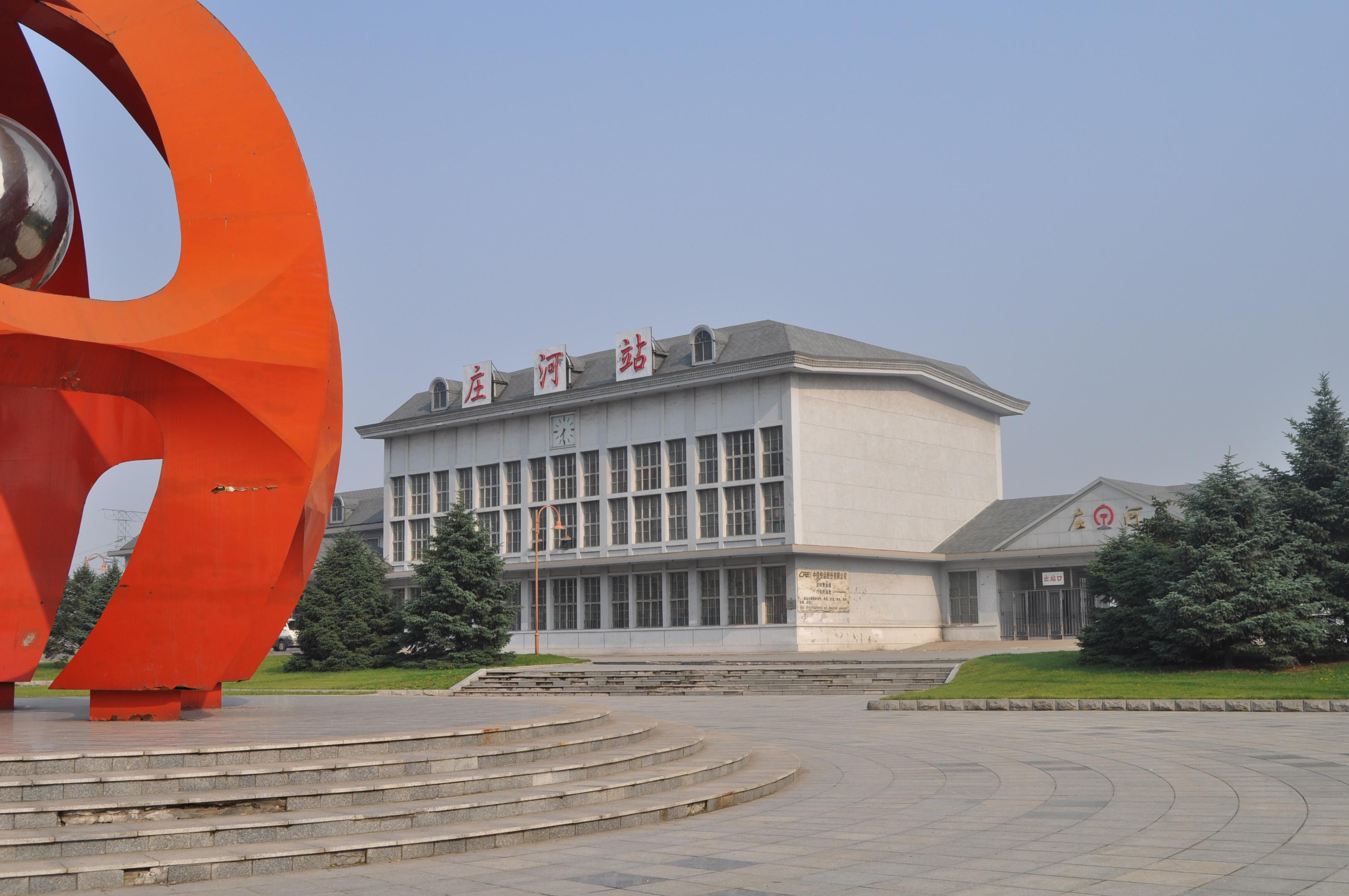 zhuanghe railway station, china.jpg