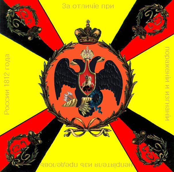Знамя Лейб-гвардии Московского полька 1813.jpg