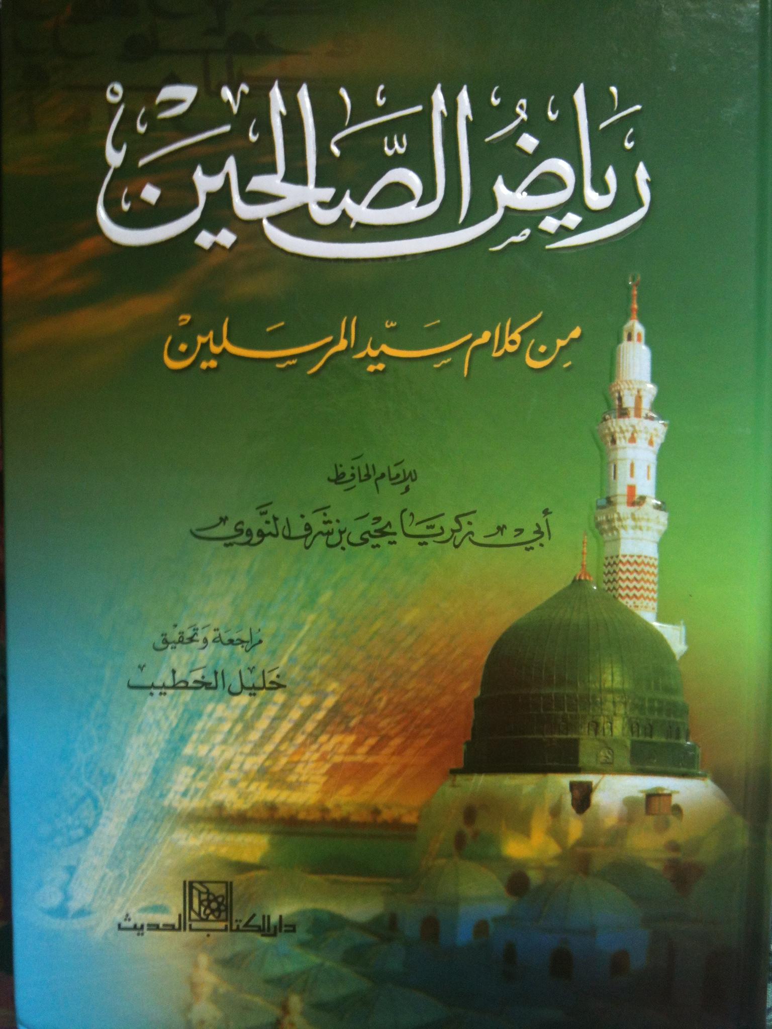 تحميل كتاب رياض الصالحين كامل pdf