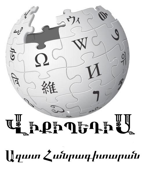 https://upload.wikimedia.org/wikipedia/commons/1/12/ARMENIANWIKI3.jpg
