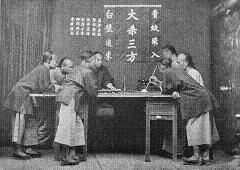 Chinese Gamblers in a Fan Tan Gambling House, ...