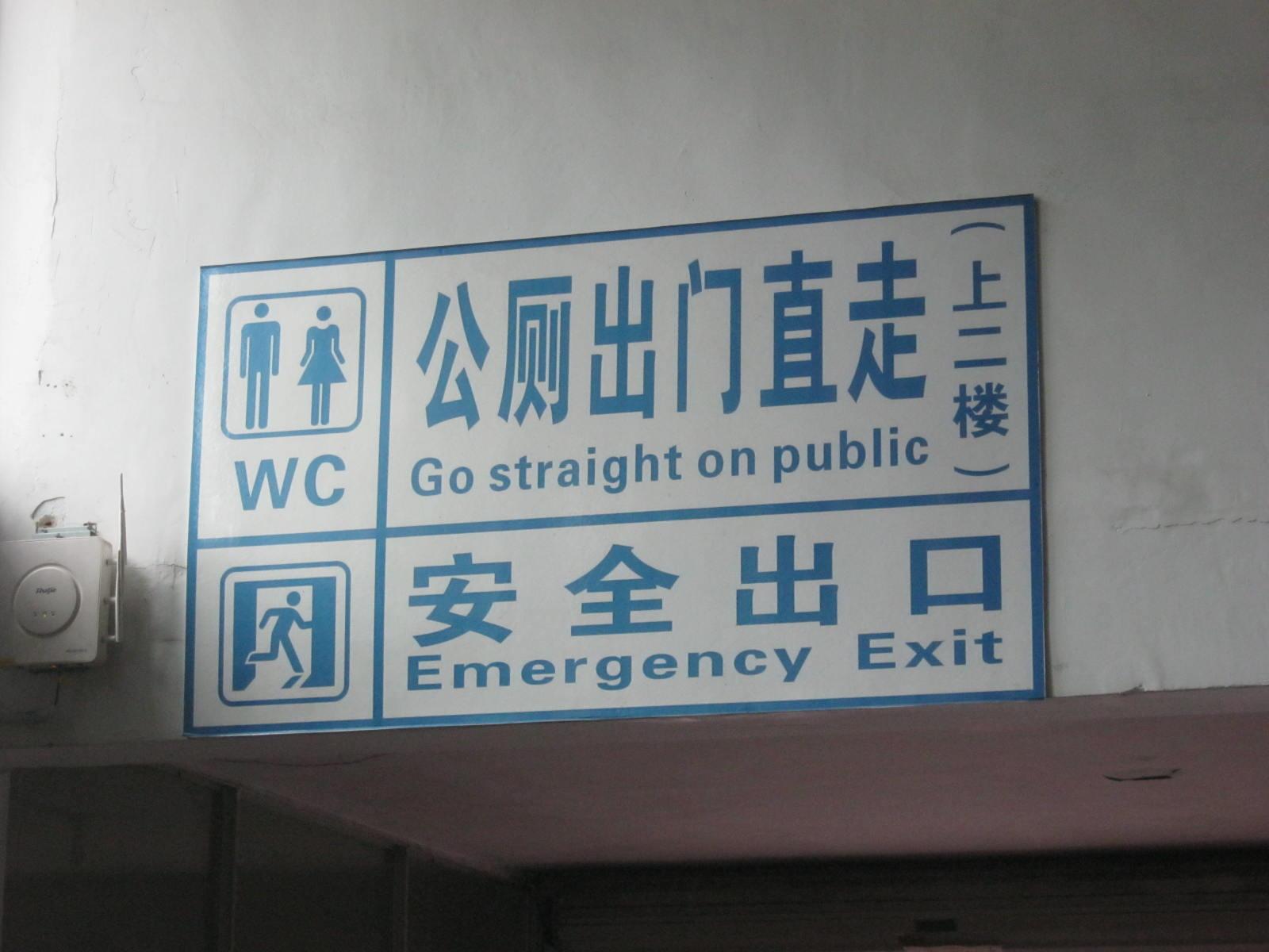 Chinglish-GoStraightOnPublic.JPG