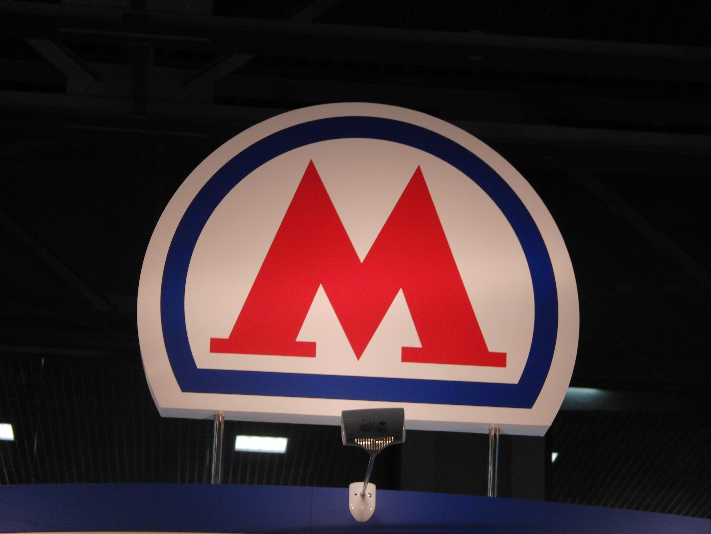 Знак метро картинка