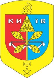 Kiev CoA Soviet.png