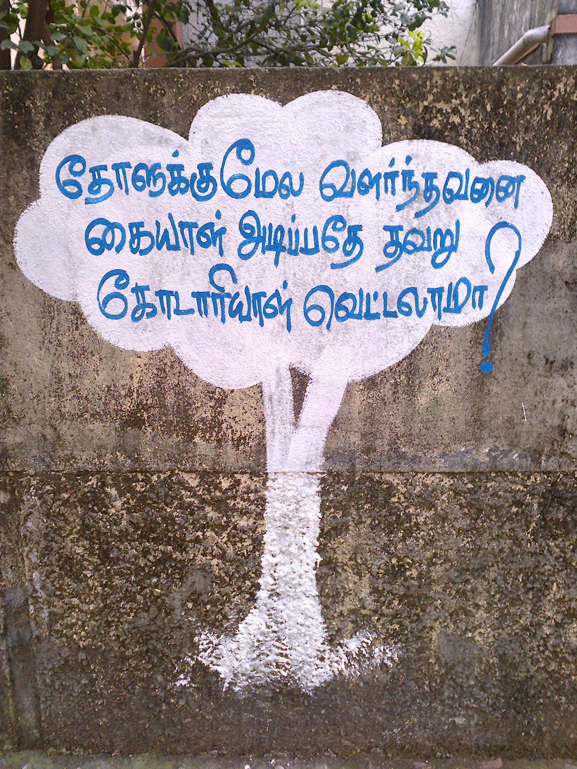 file tamil slogans written in wall     wikimedia commons