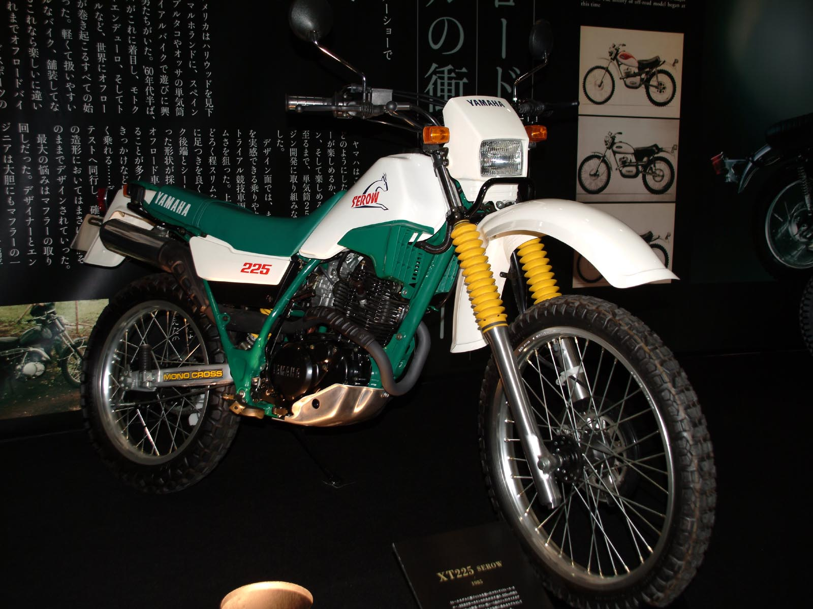 Yamaha XT225 - Wikipedia