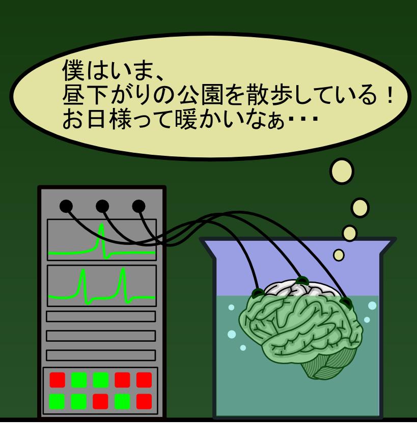 Brain in a vat (ja).png