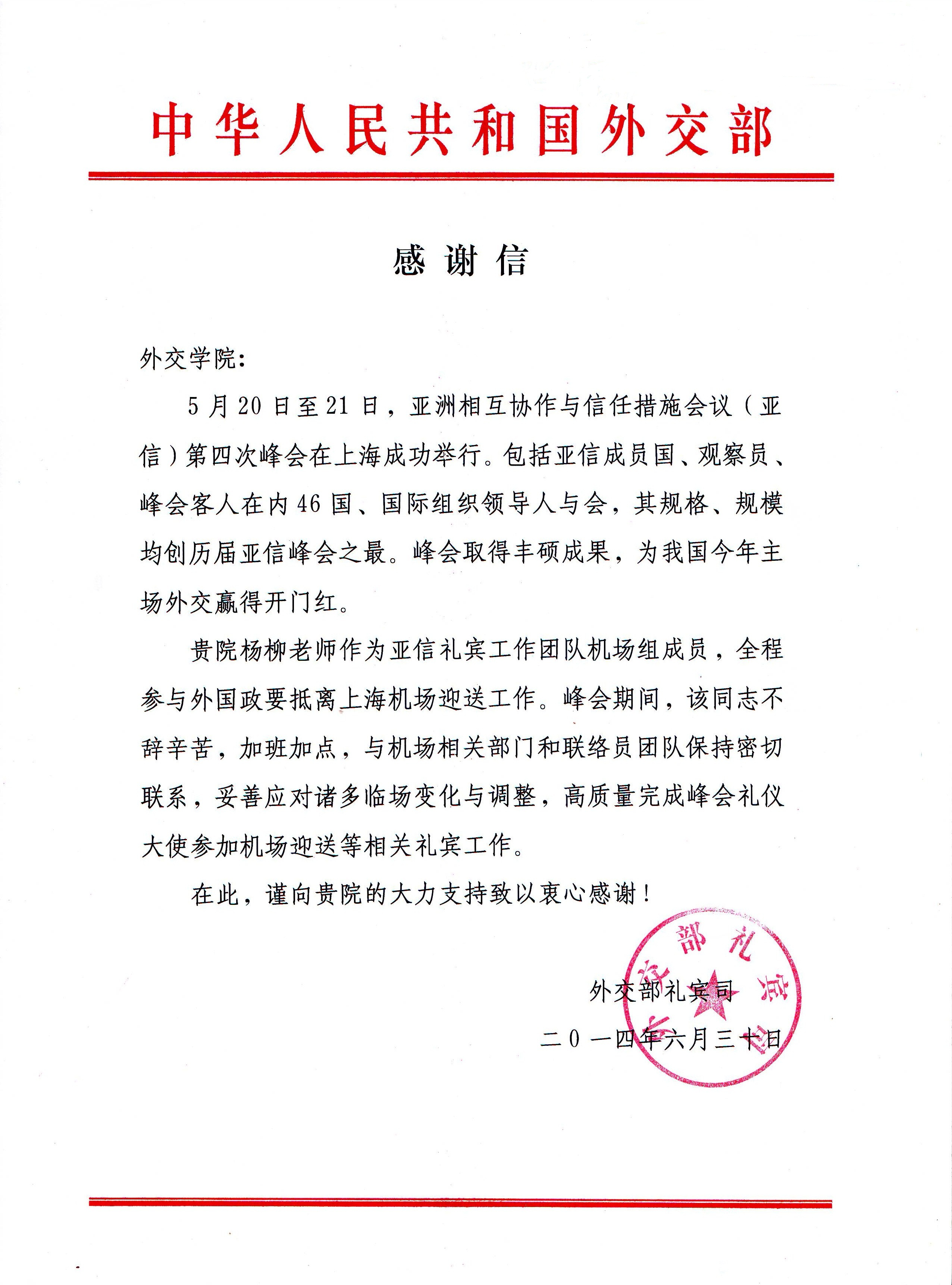 Chinese Alphabet Chart: Letter of appreciation from Chinese foreign ministry.jpg ,Chart
