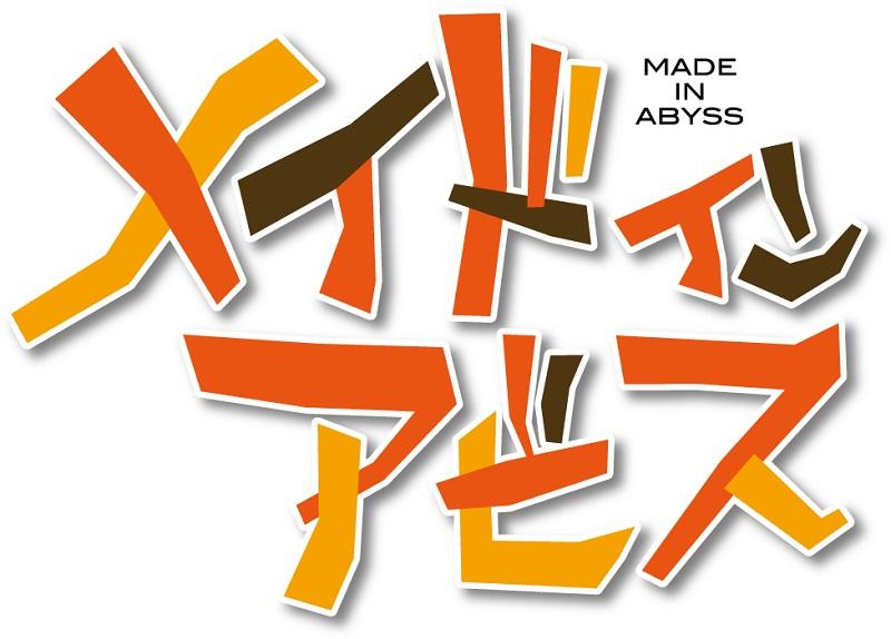 """[NEWS] Un premier visuel pour les """"films récap"""" de Made in Abyss MadeInAbyss_logo"""