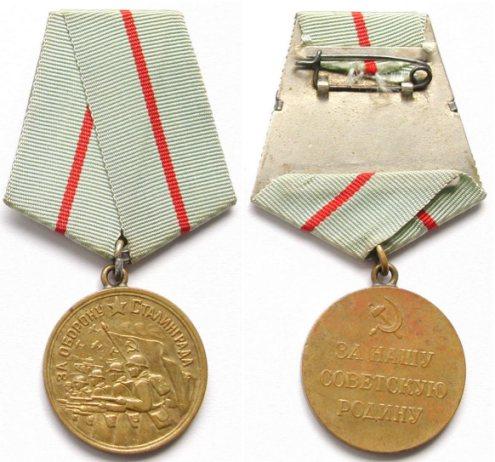 File:Medal stalingrad USSR.jpg