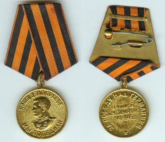 """Medaille """"Sieg über Deutschland"""""""