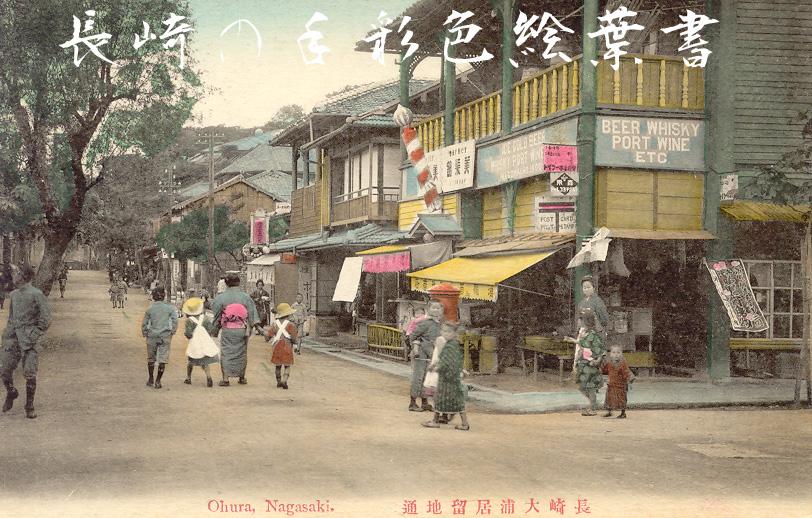 長崎市大浦居留地通/Wikipediaより引用