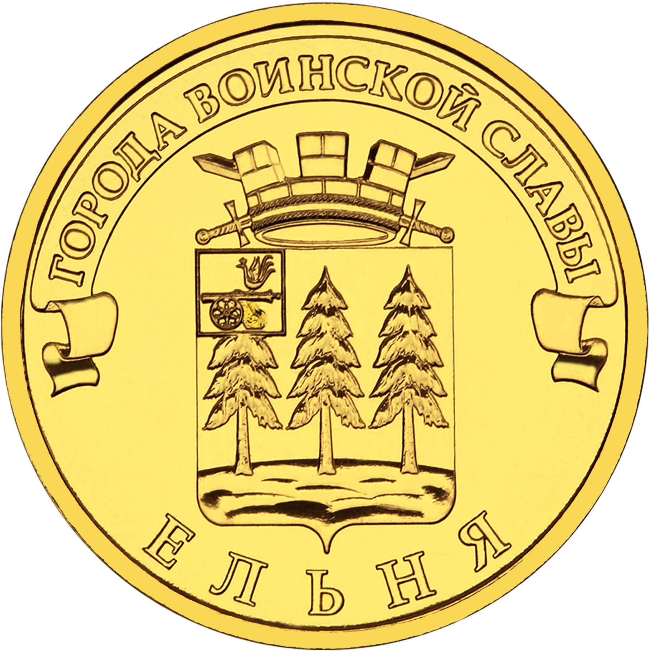Герб города Ельня