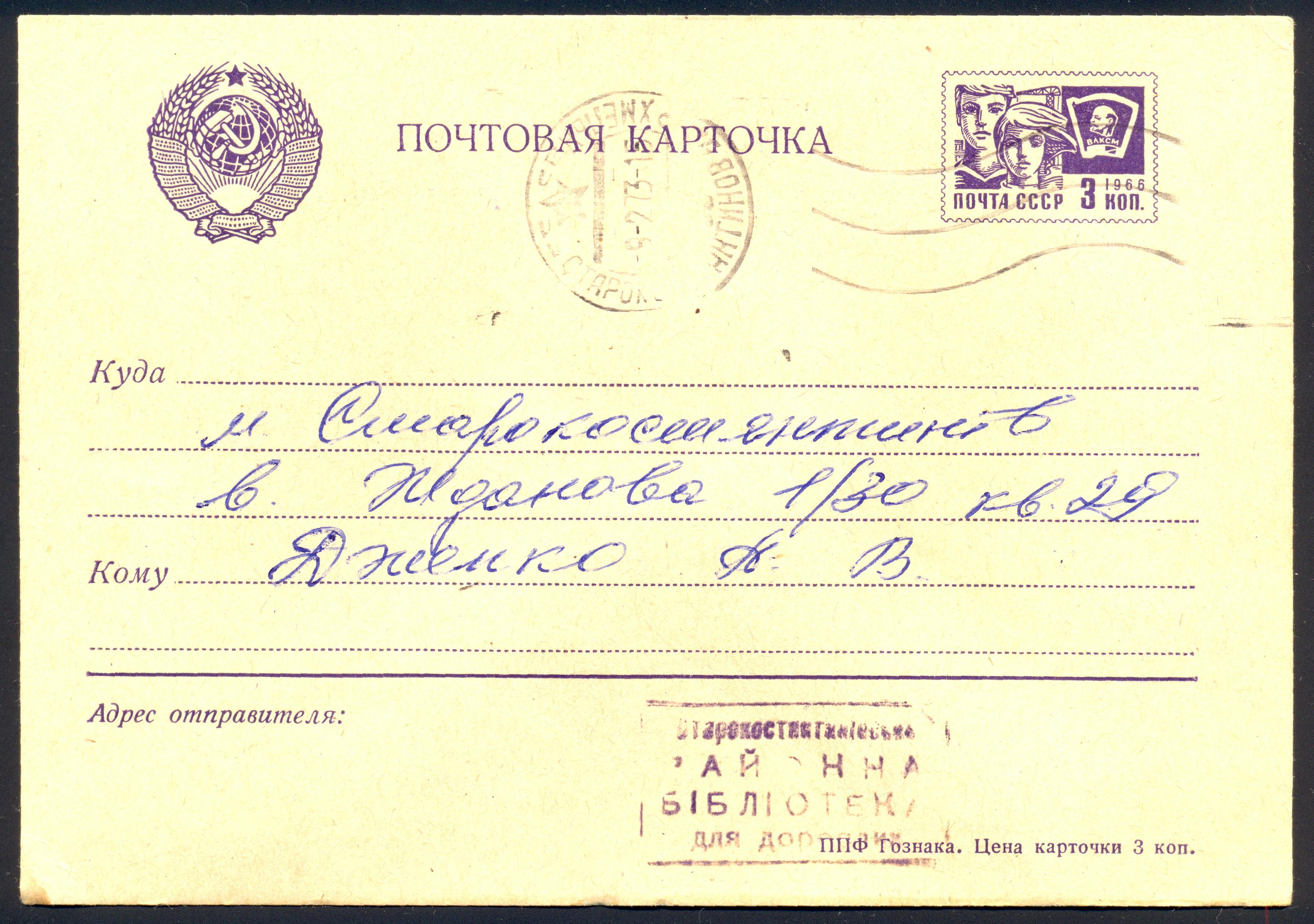 Открытки почтовые стандарт