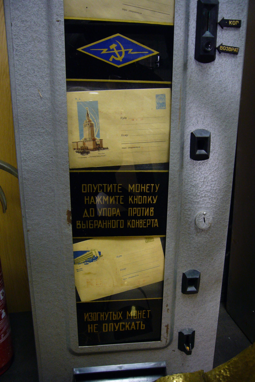 Аппарат по продаже открыток ссср, картинках картинки про