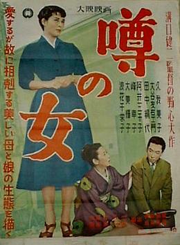 Votre dernier film visionné - Page 2 Uwasa_no_onna_poster