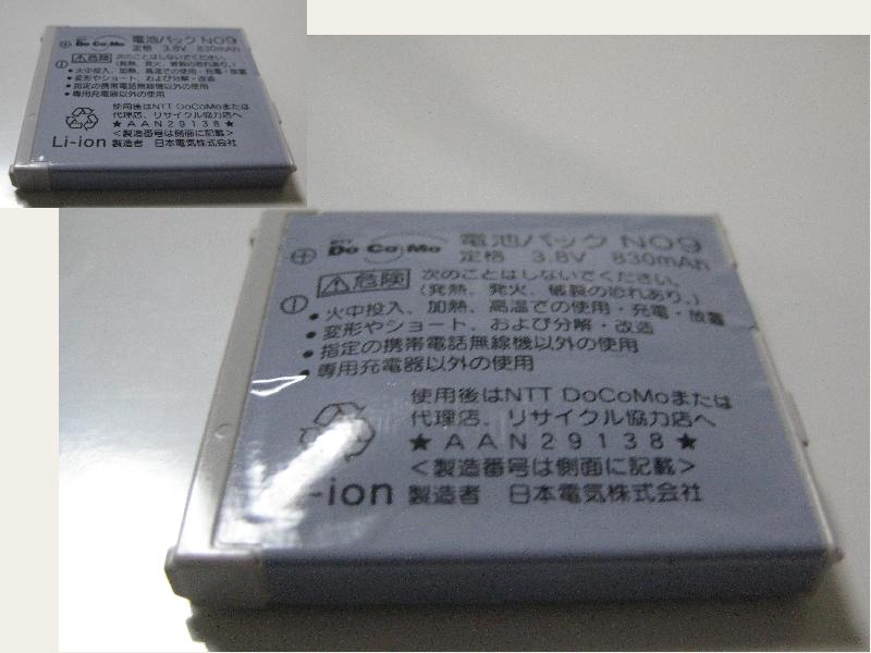 cbe8b8d9a11 Esempio di batteria agli ioni di litio espansa e contenuta dal suo  involucro contenitivo.