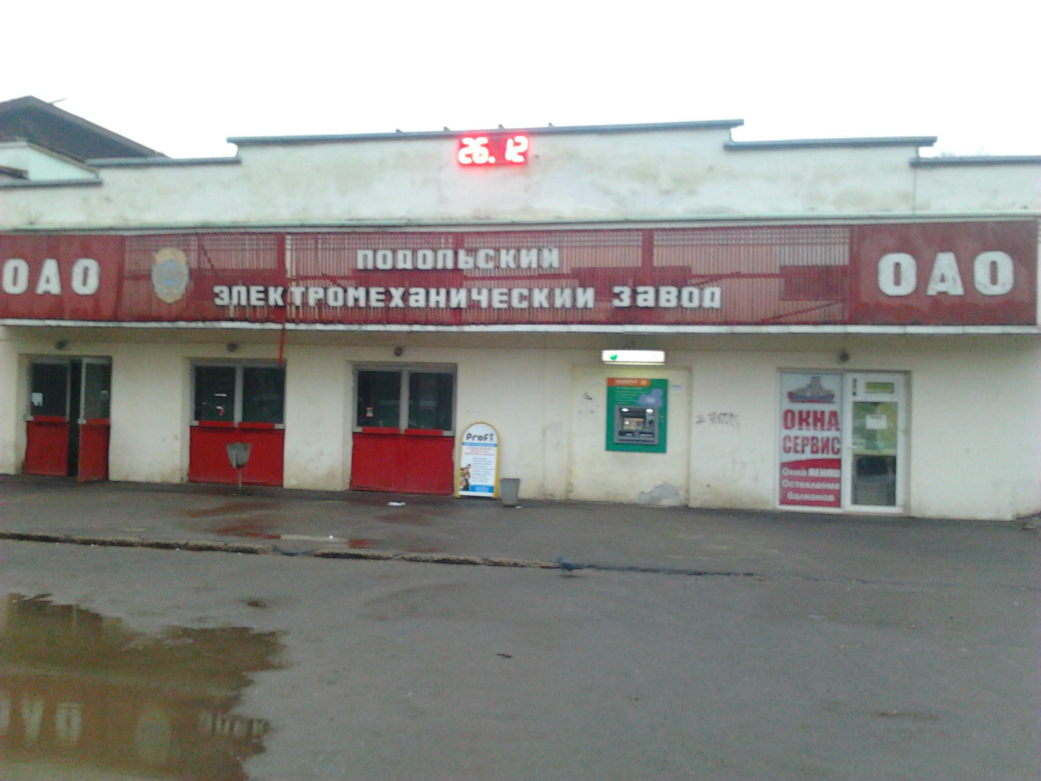 Подольский электромеханический завод