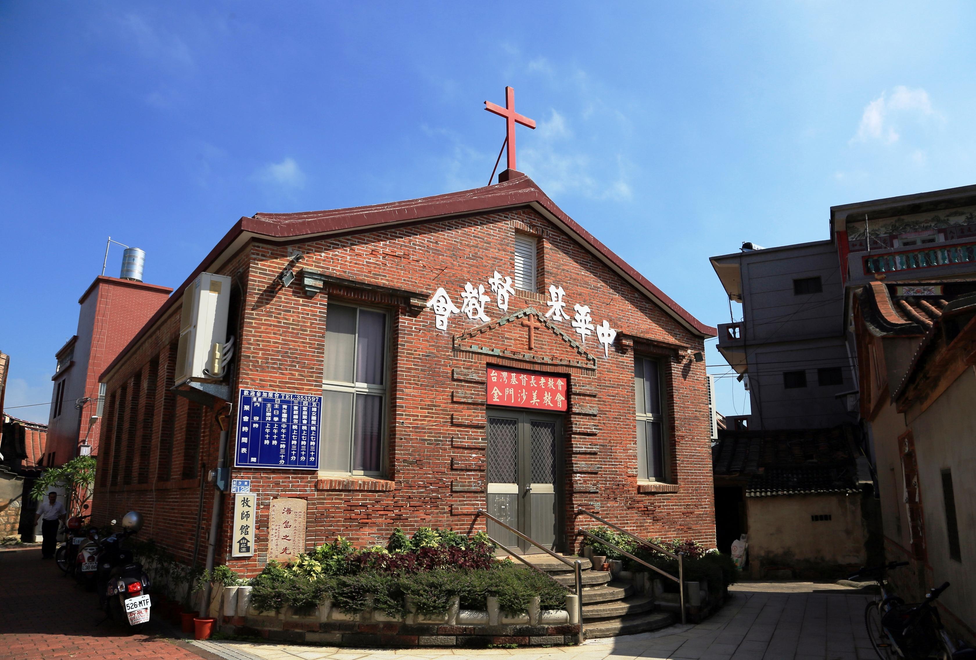 file:浯岛之光 沙美基督长老教会.jpg