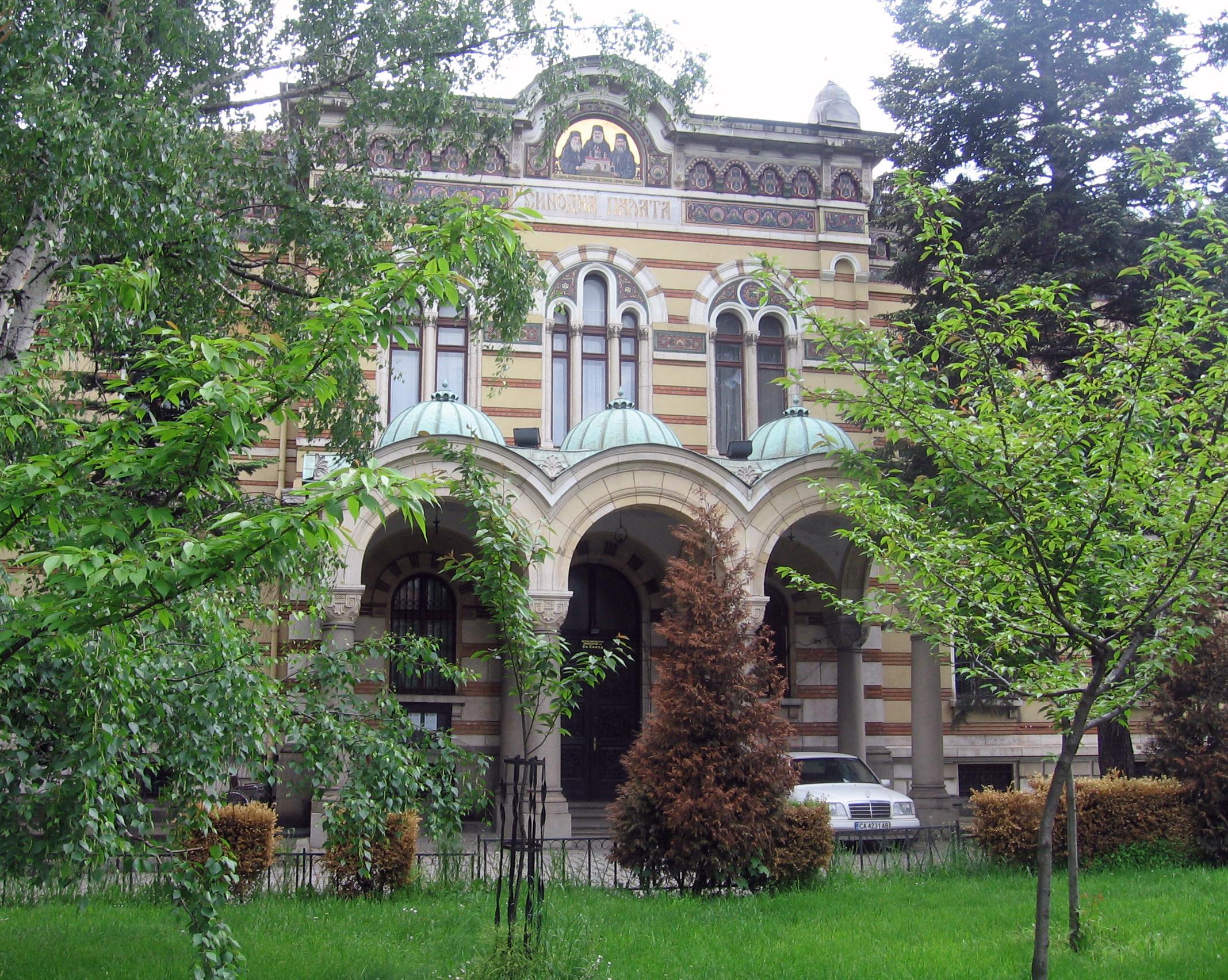 Building_of_the_Holy_Synod_of_the_Bulgarian_Orthodox_Church Всемирното Православие - И З Я В Л Е Н И Е НА СВ. СИНОД НА БЪЛГАРСКАТА ПРАВОСЛАВНА ЦЪРКВА-БЪЛГАРСКА ПАТРИАРШИЯ ОТНОСНО ПРОВЕЖДАНЕТО НА ГЕЙ-ПАРАД В СОФИЯ НА 21 ЮНИ 2014 Г.