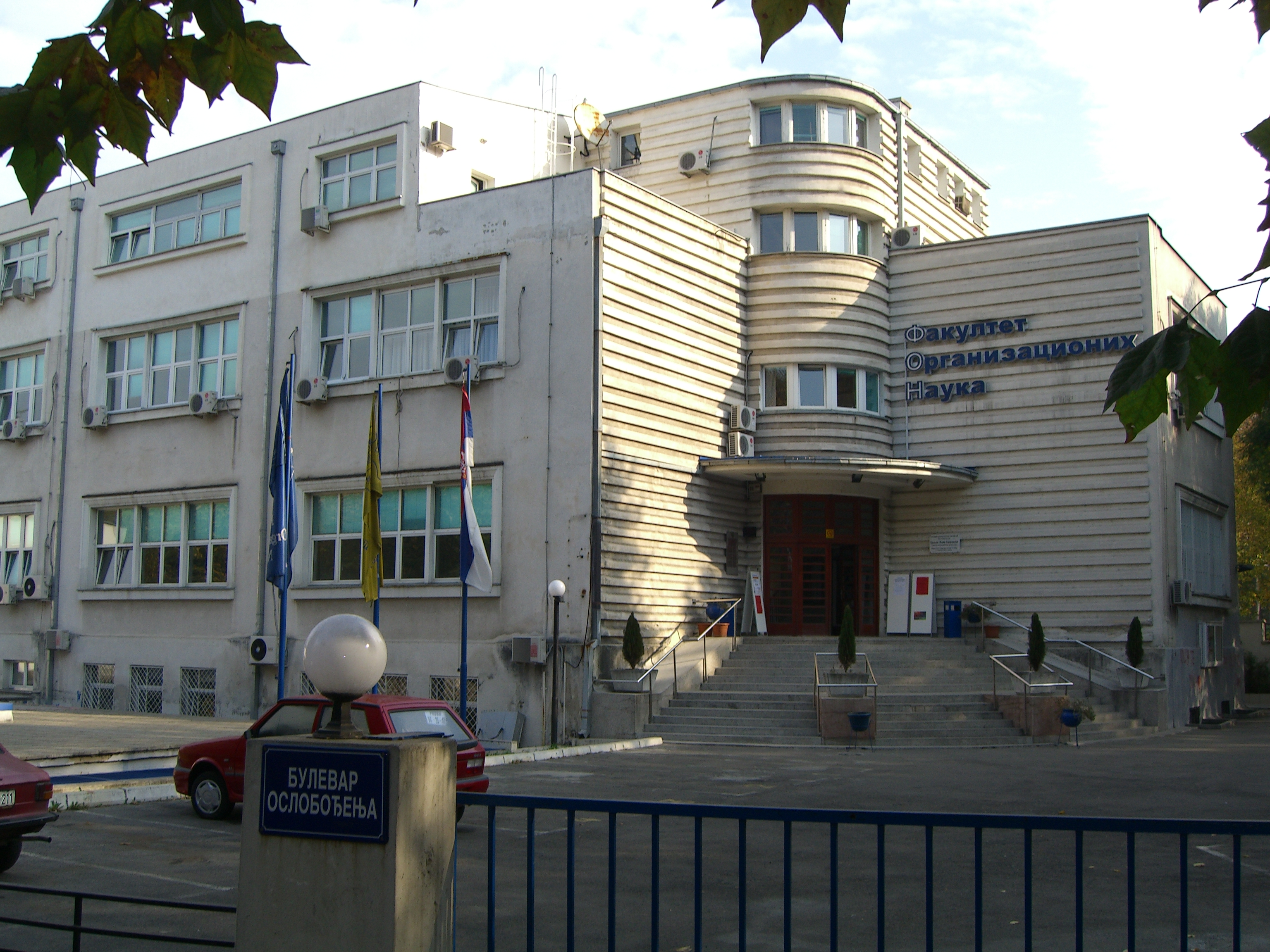 School of Management Studies (Faculty of Organizational Science) of the University of Belgrade