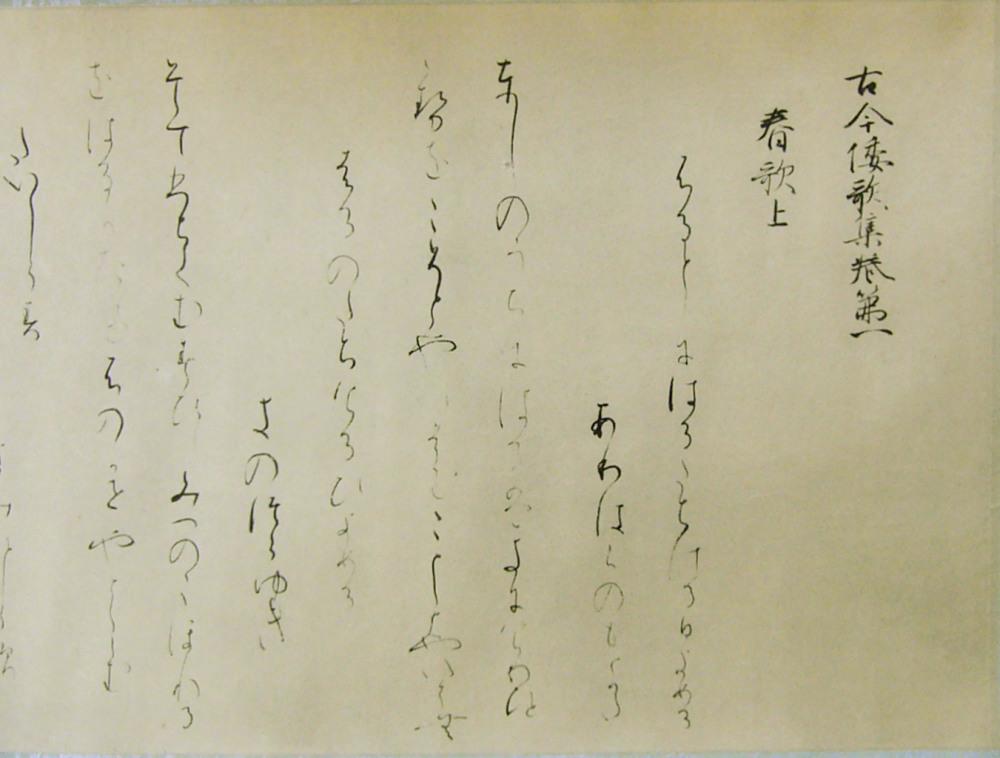 https://upload.wikimedia.org/wikipedia/commons/1/14/Koyagire_1stVolume_fragment.jpg