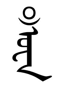 Om in Mongolian script.png