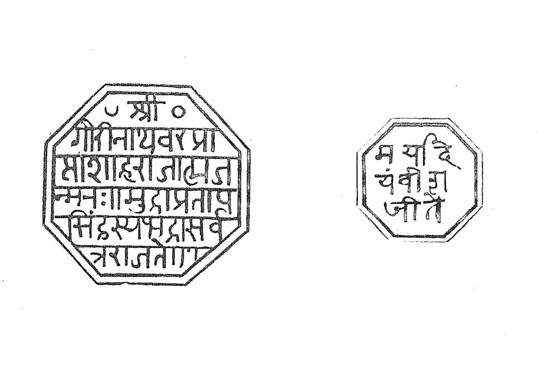 File:Pratap Singh's Royal Seal and Endscript seal.jpg - Wikimedia ...