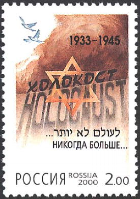 http://upload.wikimedia.org/wikipedia/commons/1/14/Russia_stamp_no._583_-_In_memory_of_the_Holocaust_victims.jpg