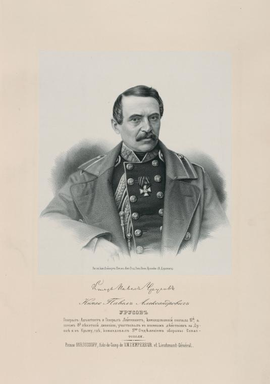 генерал-адъютант П.А.Урусов