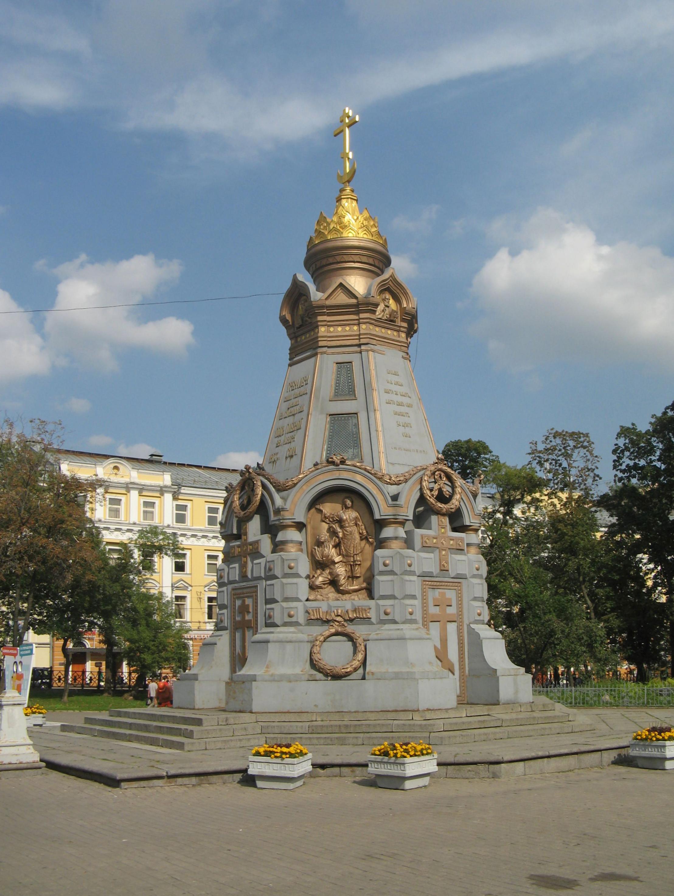 Памятник героям Плевны — Википедия