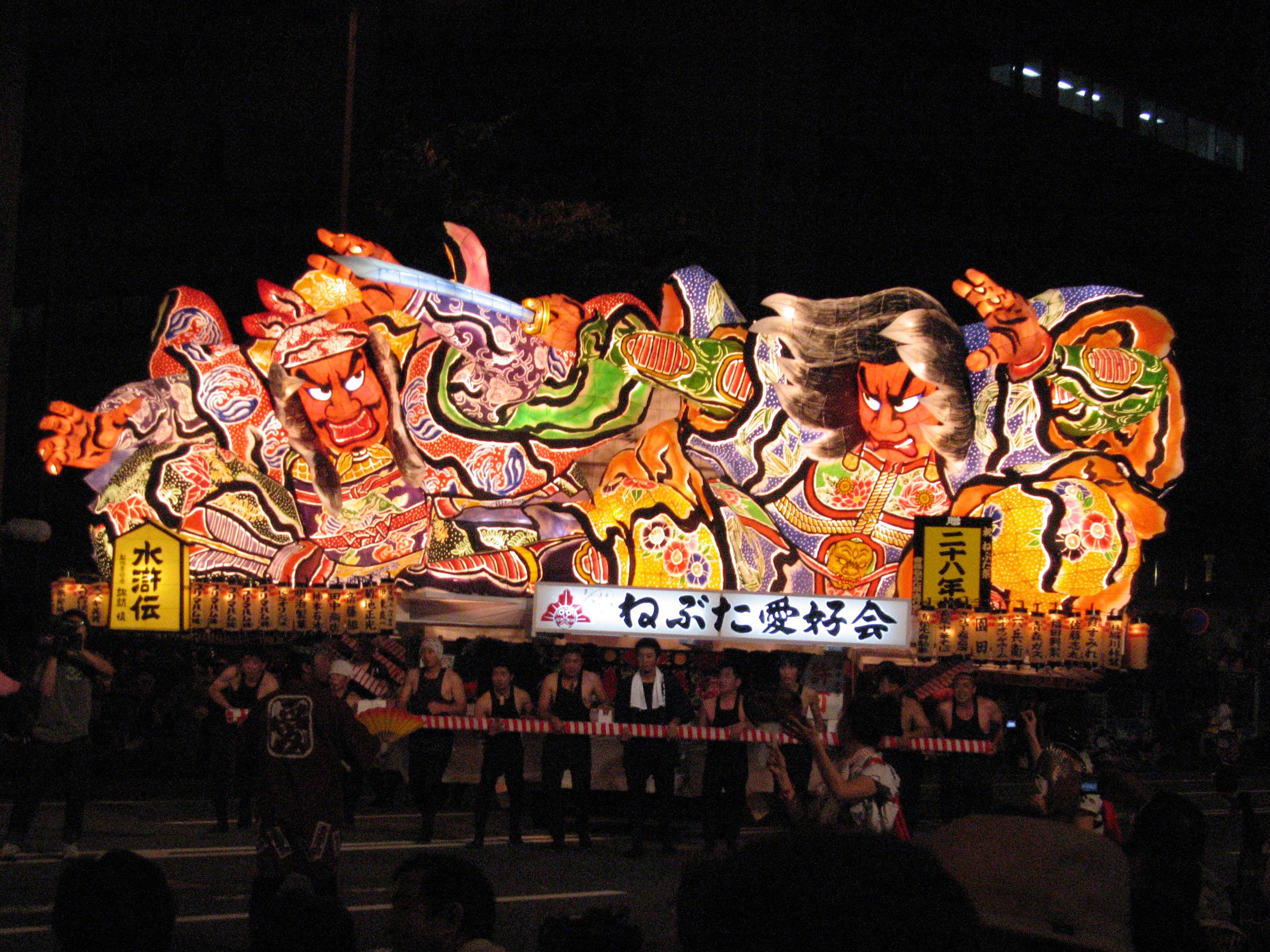 Aomori Nebuta Matsuri - Wikipedia