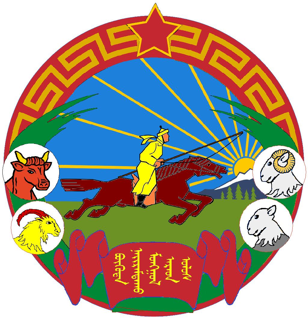 Constitución de la República Popular Mongola y algunos documentos sobre la Mongolia Popular Coat_of_Arms_of_the_People%27s_Republic_of_Mongolia_%281940_-_1941%29