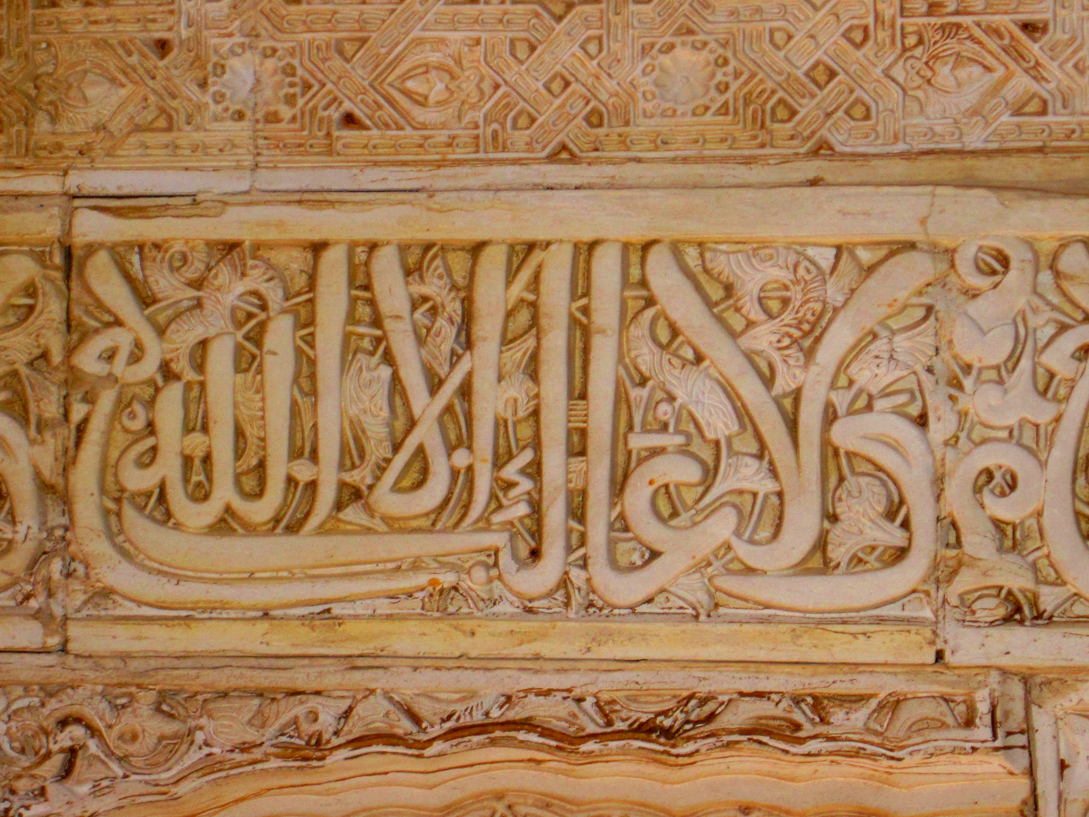 Detail von der Sala del Mexuar. La Alhambra, Granada. «Sólo Dios es vencedor», von Roberto Chamoso G (Eigenes Werk) (CC BY-SA 3.0 es (https://creativecommons.org/licenses/by-sa/3.0/es/deed.en)), via Wikimedia Commons