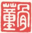 Hu Zhengyan Seal1.PNG