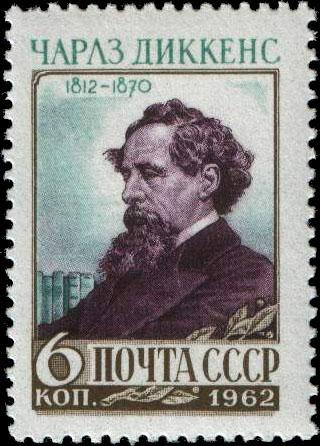Почтовая марка СССР, 1962 год. К 150-летию со дня рождения.