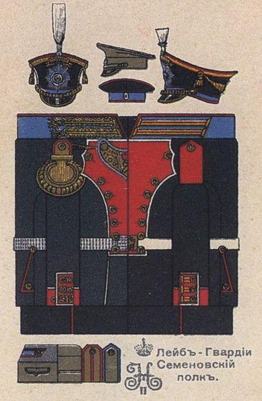 Файл:SemenovskyLGregiment-1910-Rus.jpg