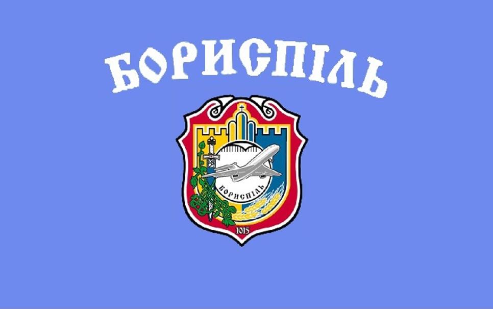 UKR Бори́спіль flag.jpg