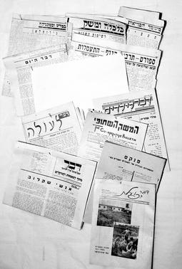 דבר עיתונים שהודפסו בדפוס דבר 1937 זולטן קרוגר גנזך המדינה