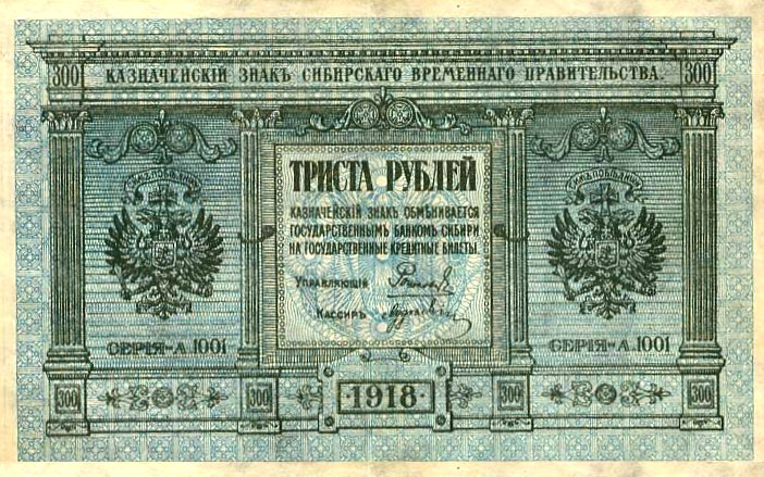 Archivo: 300 rub Kolchak.jpg
