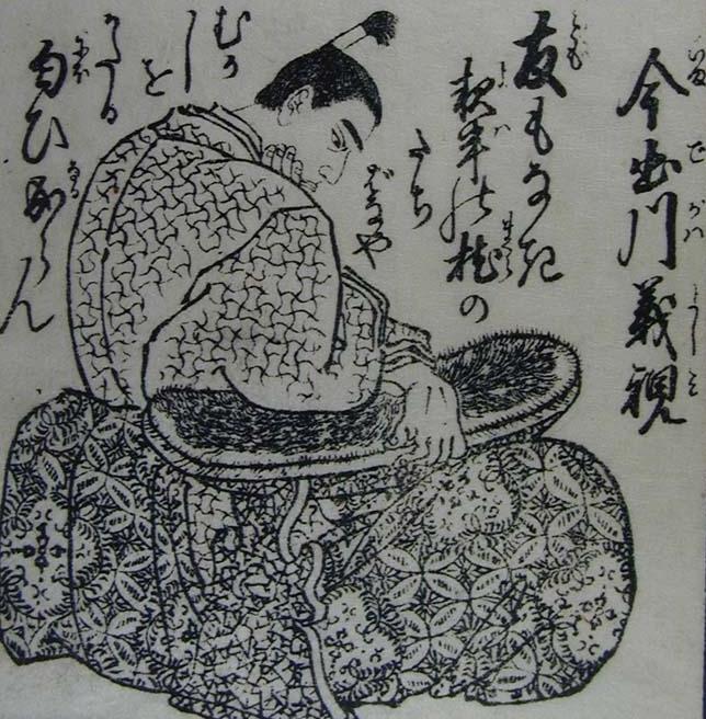 Asikaga yoshimi.jpg