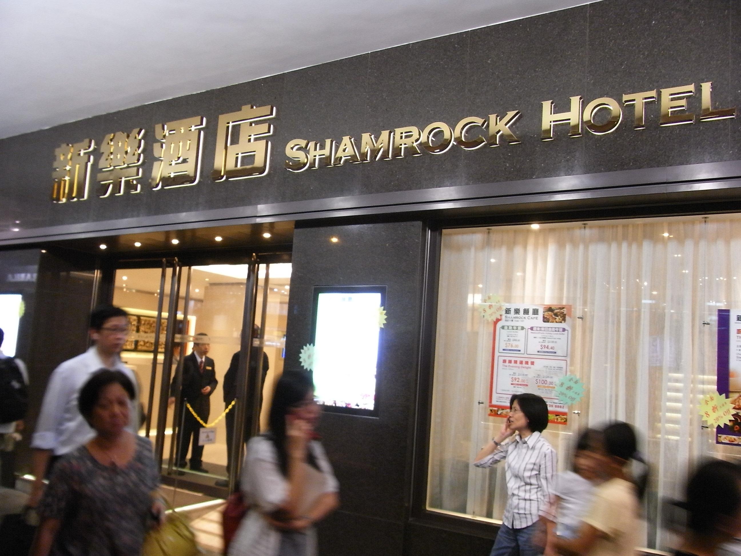 Hong Kong ( Macau) Stuff: Bus Tours on the Cheap #271 from Shamrock hotel hong kong pictures