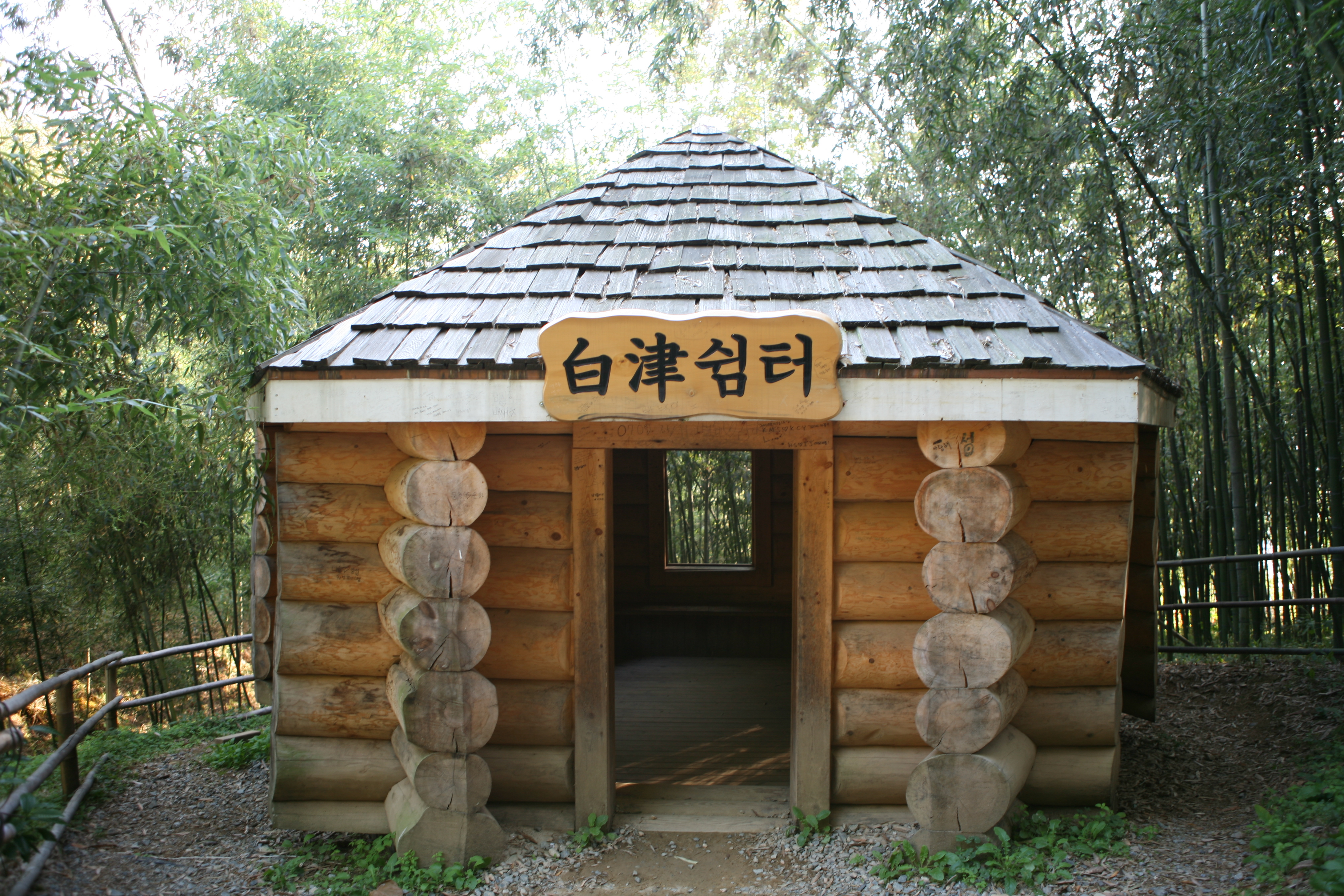 FileKorea Damyang Juknogwon Bamboo Garden Hut 01jpg Wikimedia