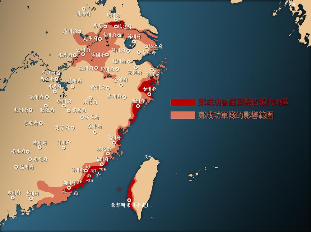 In rosso i territori controllati da Koxinga, in rosa quelli sotto la sua influenza 鄭成功勢力範圍與中國東南沿海地圖. By Ifatson, license CC 3.0 unported